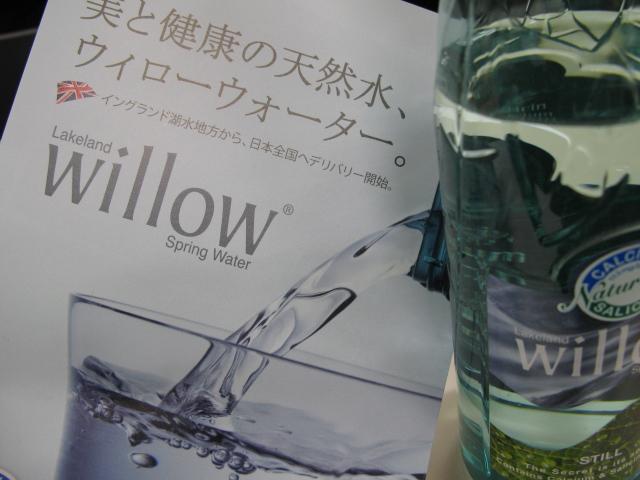 ウィローウォーター