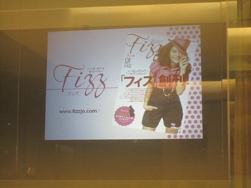 Fizz<フィズ>発表会